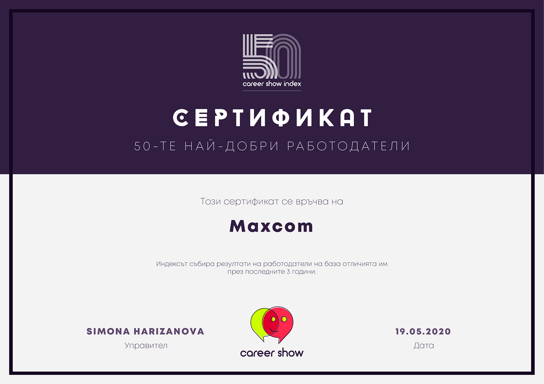 Maxcom is among the 50 best employers in Bulgaria